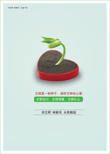 景芝杯公益广告创意大赛获奖作品图片
